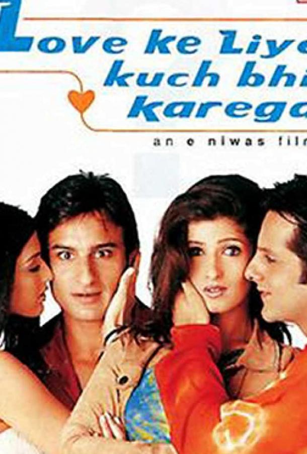 Ради любви / Love Ke Liye Kuch Bhi Karega (2001)
