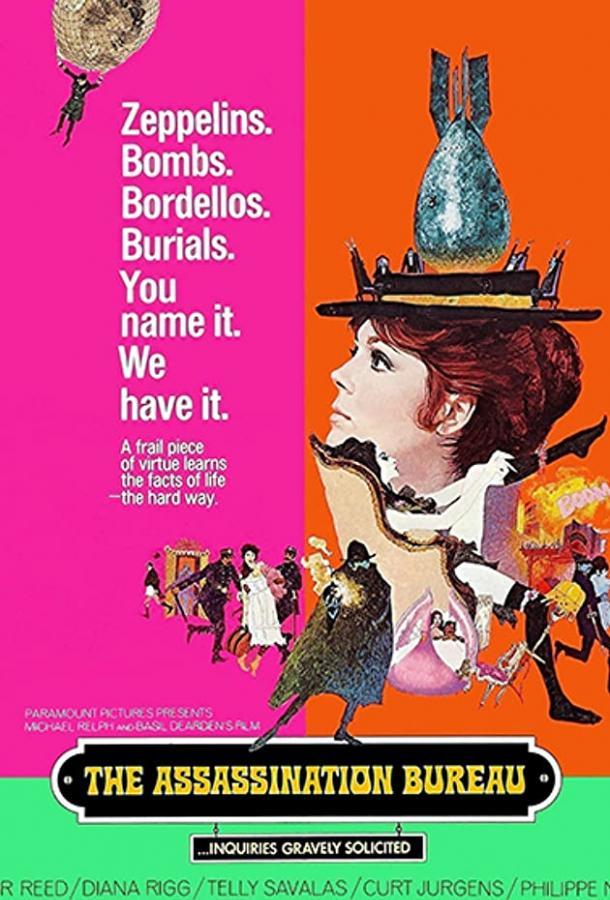 Бюро убийств / The Assassination Bureau (1969)