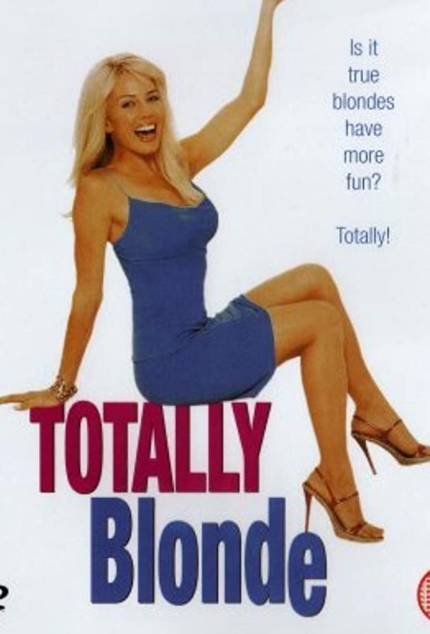 Настоящая блондинка / Totally Blonde (2001)