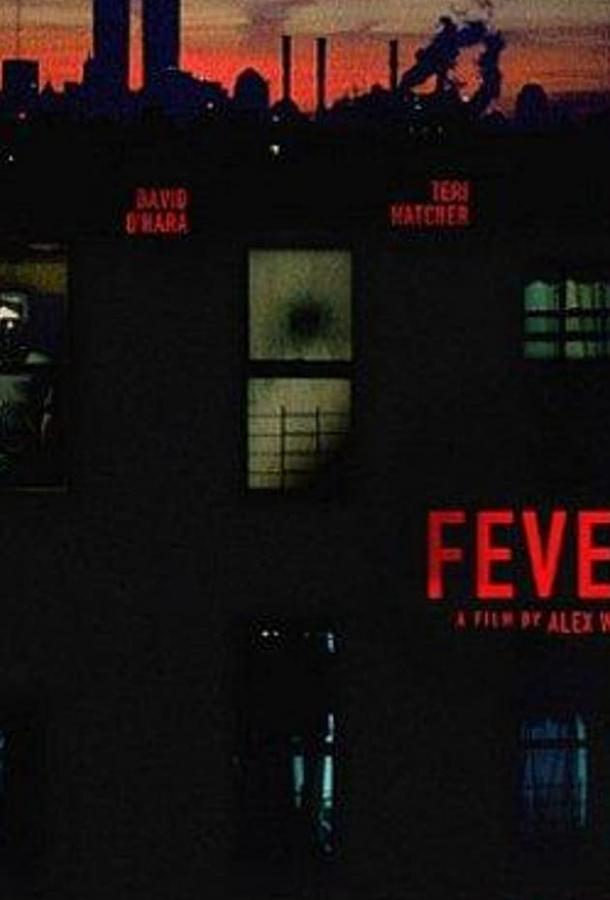 Лихорадка / Fever (1999)