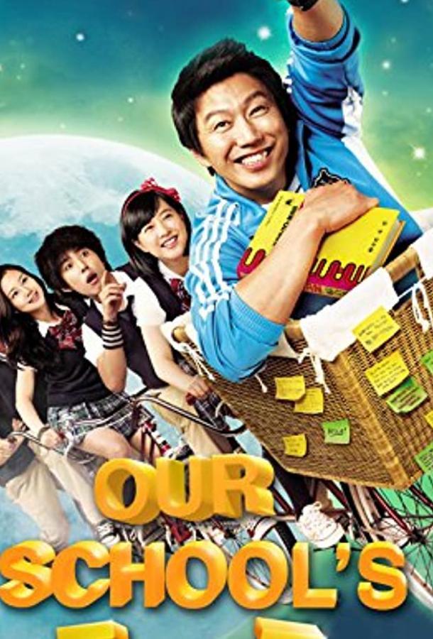 Наш учитель английского / Ulhakgyo ET (2008)