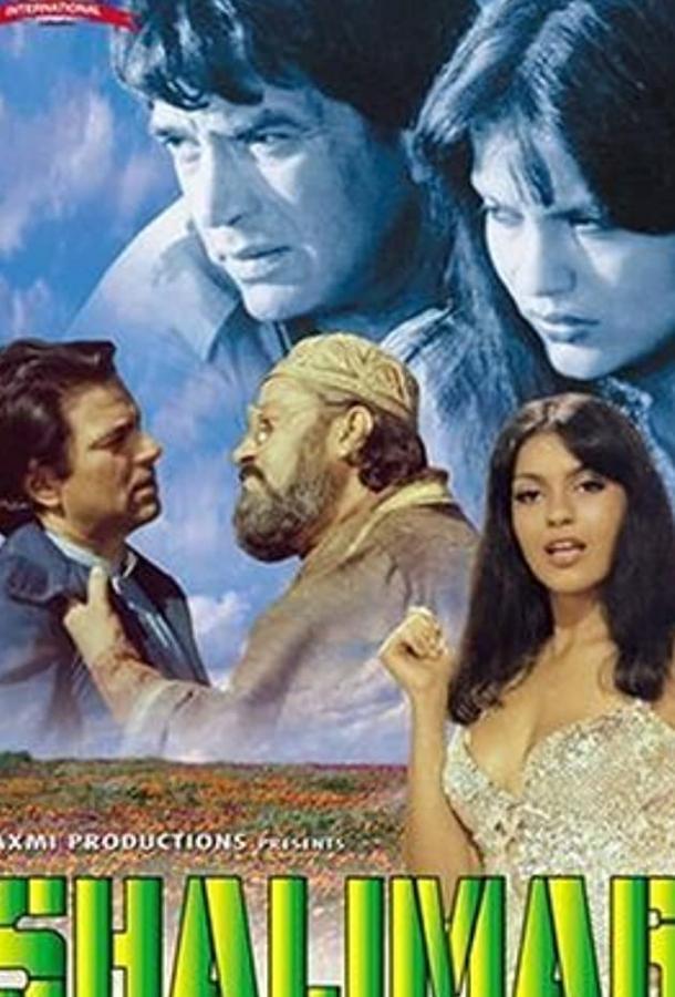 Бриллиант / Shalimar (1978)
