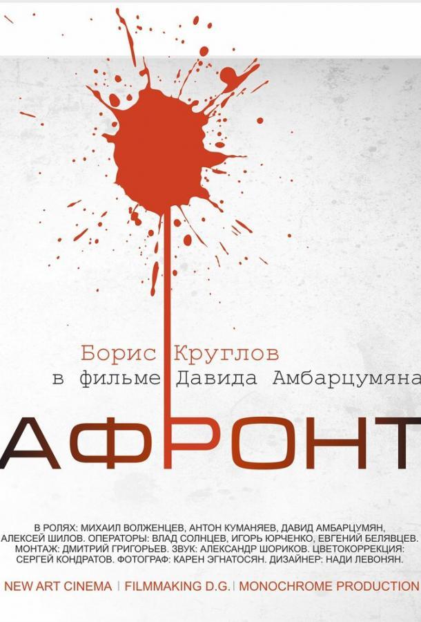 Афронт (2016)