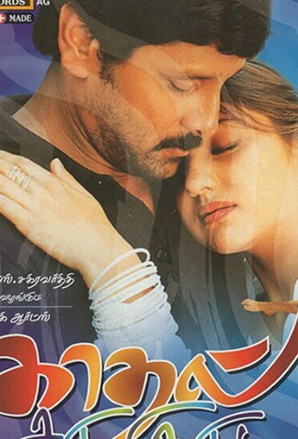 Любовь и предубеждение / Kathal Sadugudu (2003)