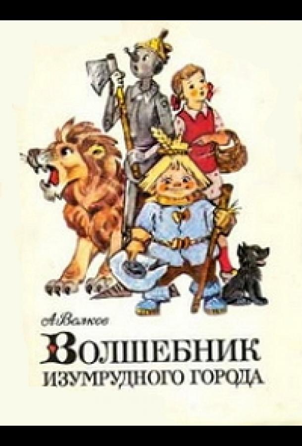 Волшебник Изумрудного города. Фильм восьмой: Солдаты-садоводы (1974)