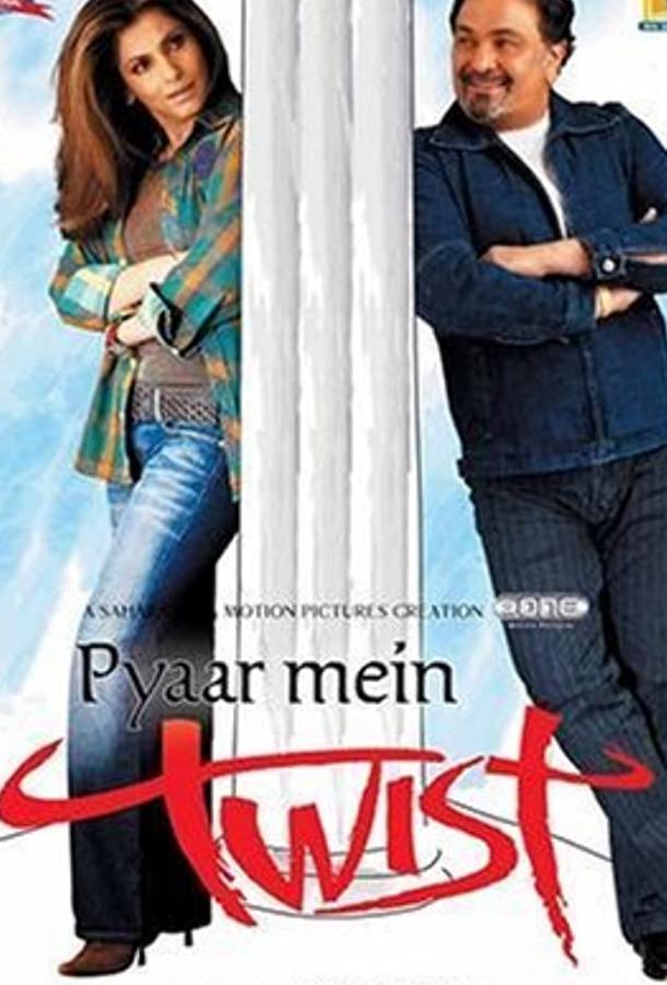 На вираже любви / Pyaar Mein Twist (2005)