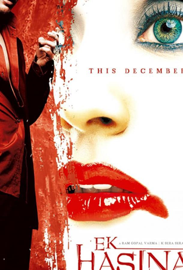 Месть обманутой женщины (2004)
