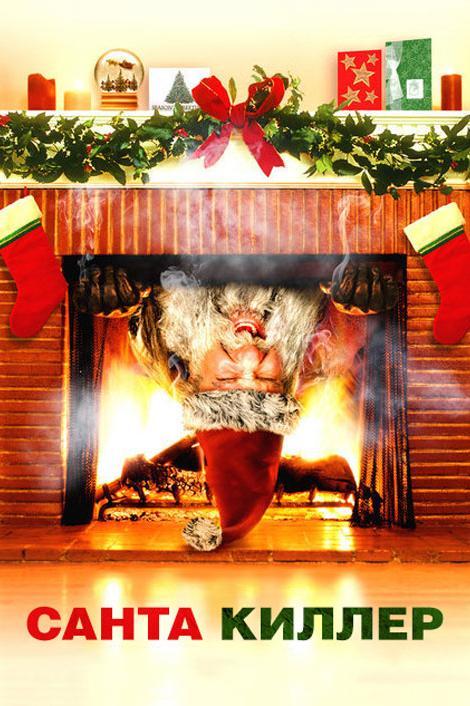 Санта-Киллер / Рождественская резня Санта Клауса