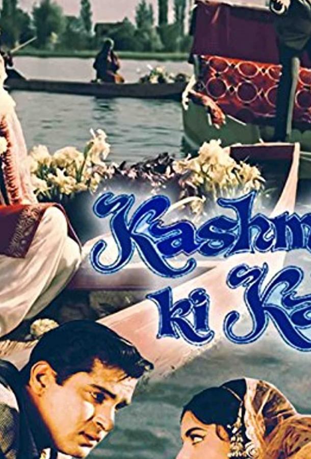 Красавица Кашмира / Kashmir Ki Kali (1964)