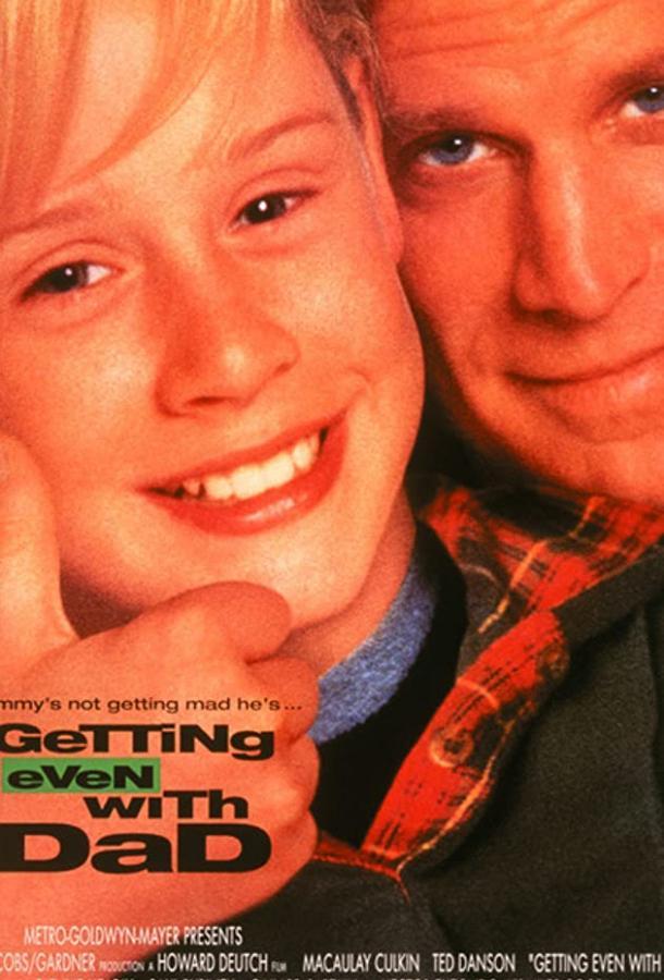 Как справиться с отцом / Getting Even with Dad (1994)
