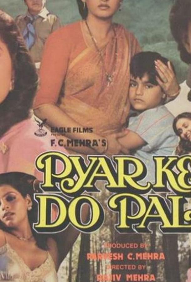 Два мгновения любви / Pyaar Ke Do Pal (1986)