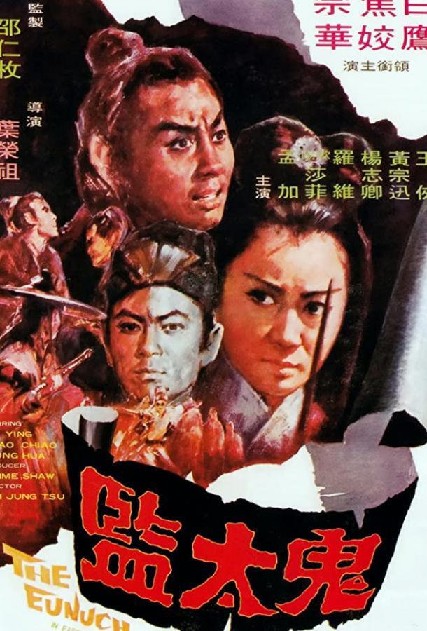 Евнух / Gui tai jian (1971)