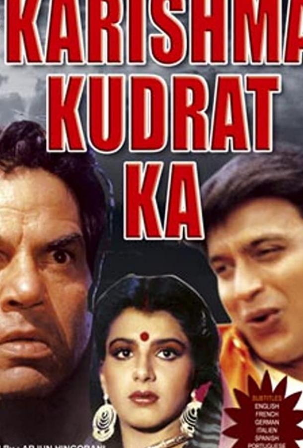 Подарок судьбы / Karishma Kudrat Kaa (1985)