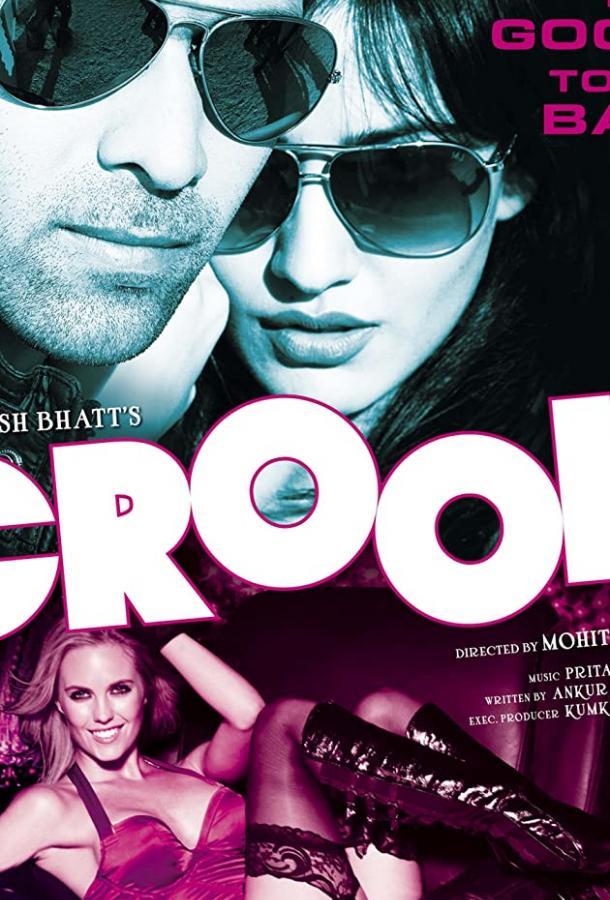 На крючке: Хорошо быть плохим / Crook: It's Good to Be Bad (2010)