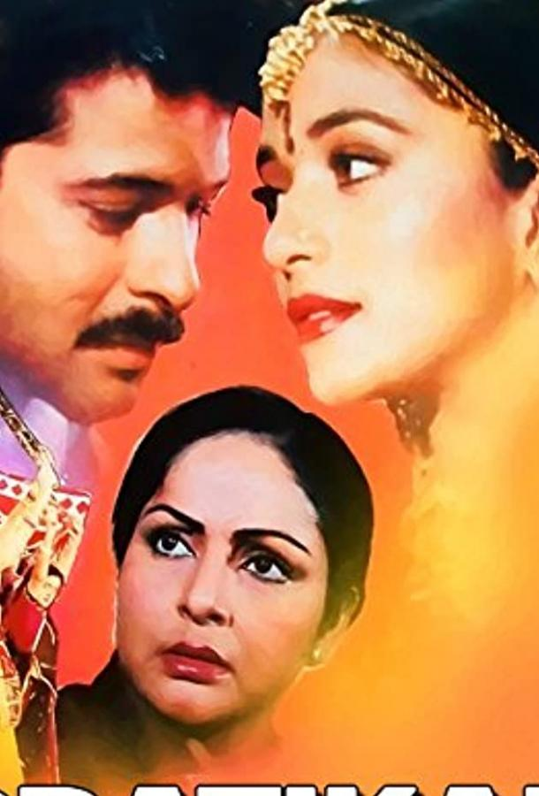 Обвинение / Pratikar (1991)