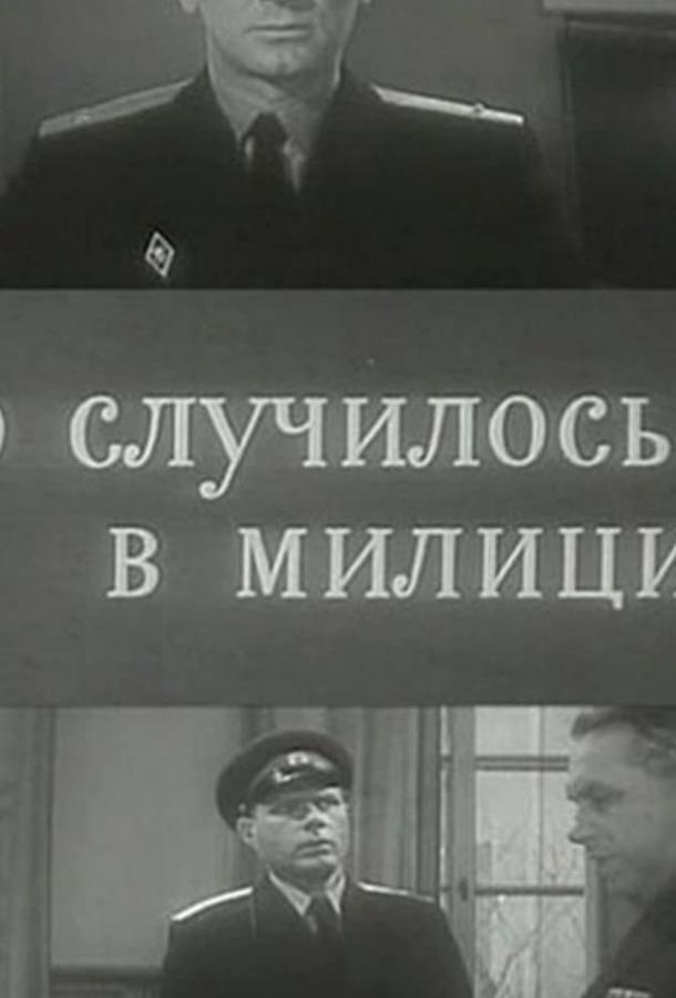 Это случилось в милиции (1963)