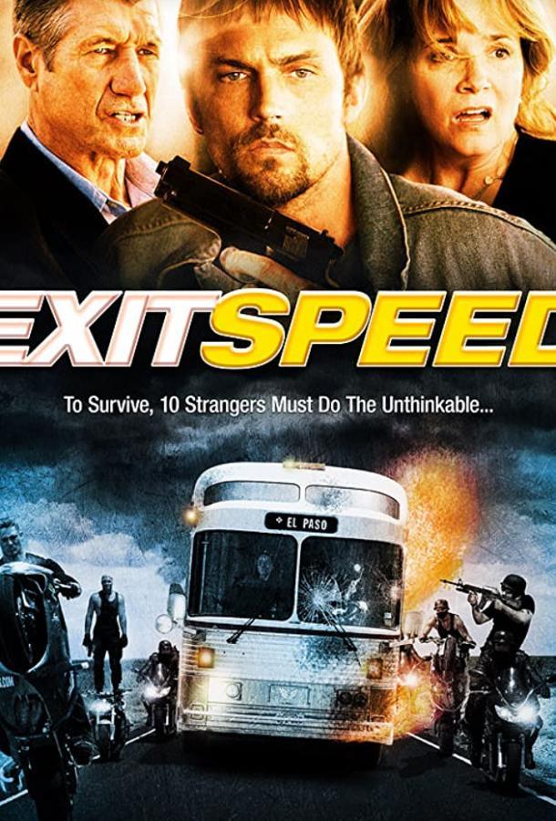 Скорость: У последней черты (2008)