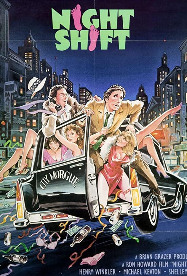 Ночная смена / Night Shift (1982)