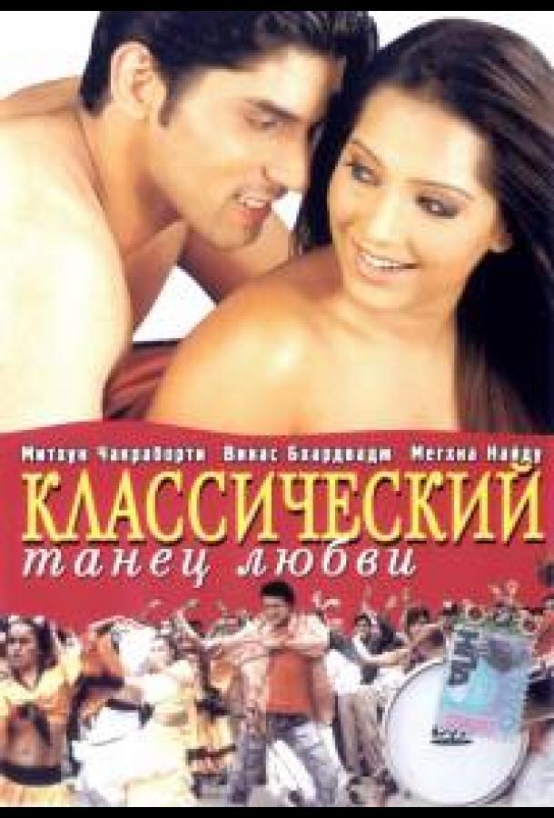 Классический танец любви (2005)