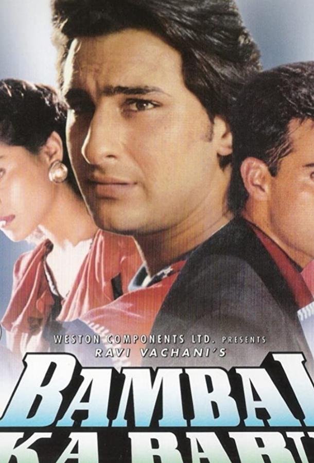 Провинциал / Bambai Ka Babu (1996)