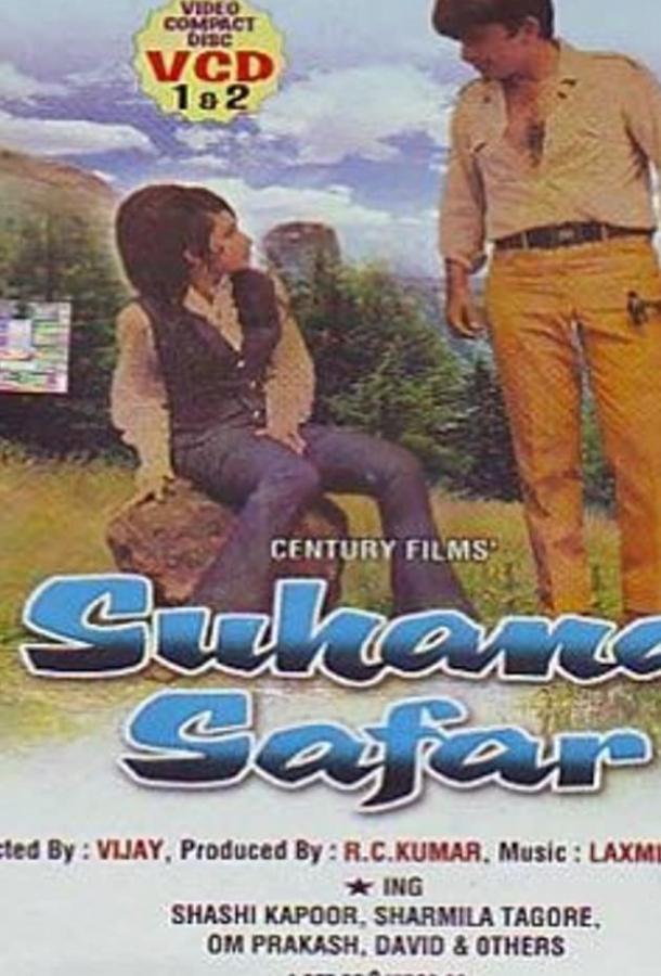 Приятная поездка / Suhana Safar (1970)