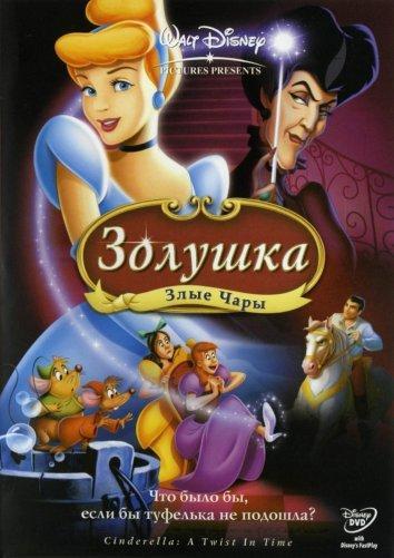 Золушка 3: Злые чары / Cinderella III: A Twist in Time (2007)