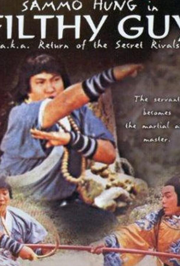 Лишайный парень / Chou tou xiao zi (1972)