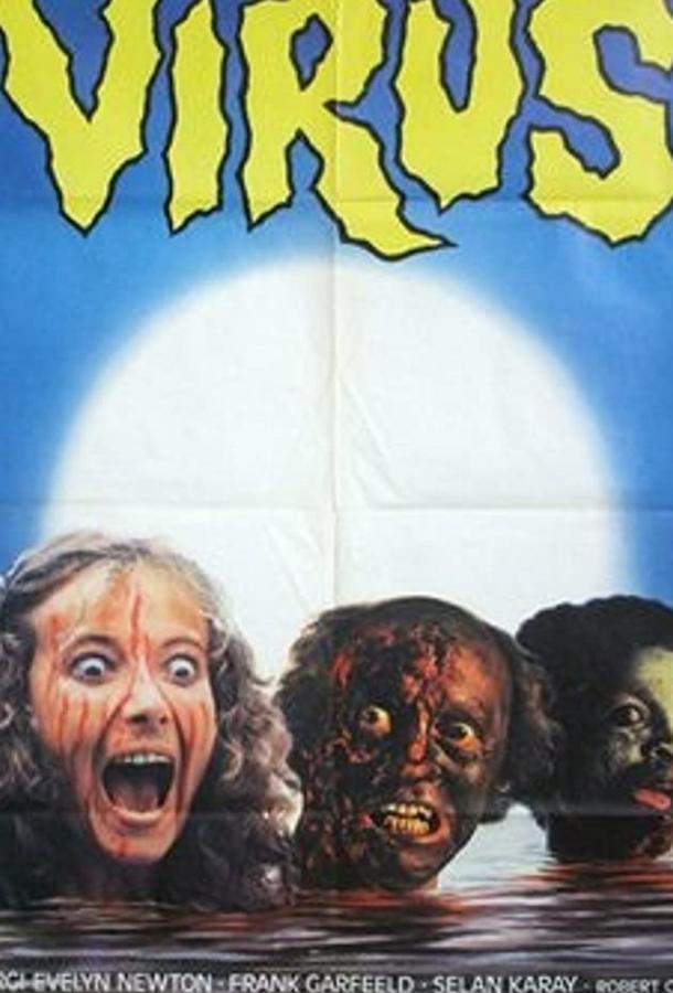 Ад живых мертвецов / Virus (1980)