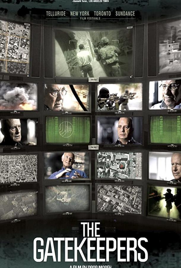 Привратники / The Gatekeepers (2012)