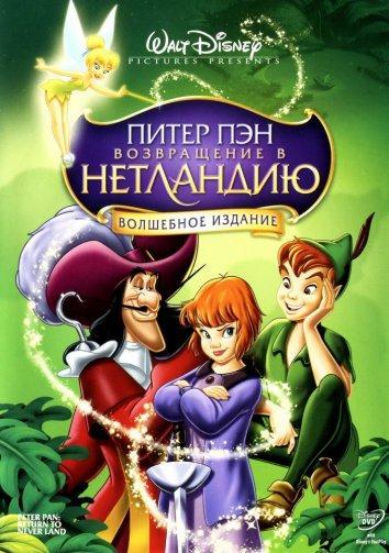Питер Пэн 2: Возвращение в Нетландию / Peter Pan 2: Return to Never Land (2002)
