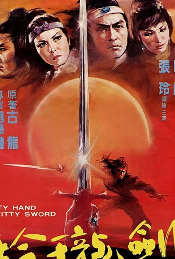 Ling long yu shao jian ling long (1978)