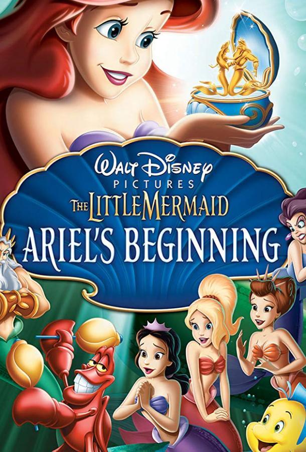 Русалочка: Начало истории Ариэль (2008)