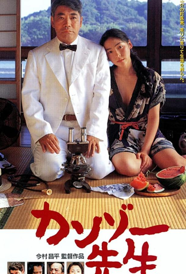 Доктор Акаги / Kanzô sensei (1998)