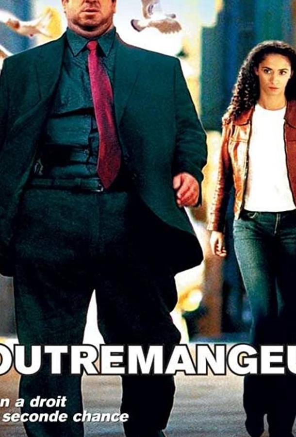 Обжора / L'outremangeur (2003)