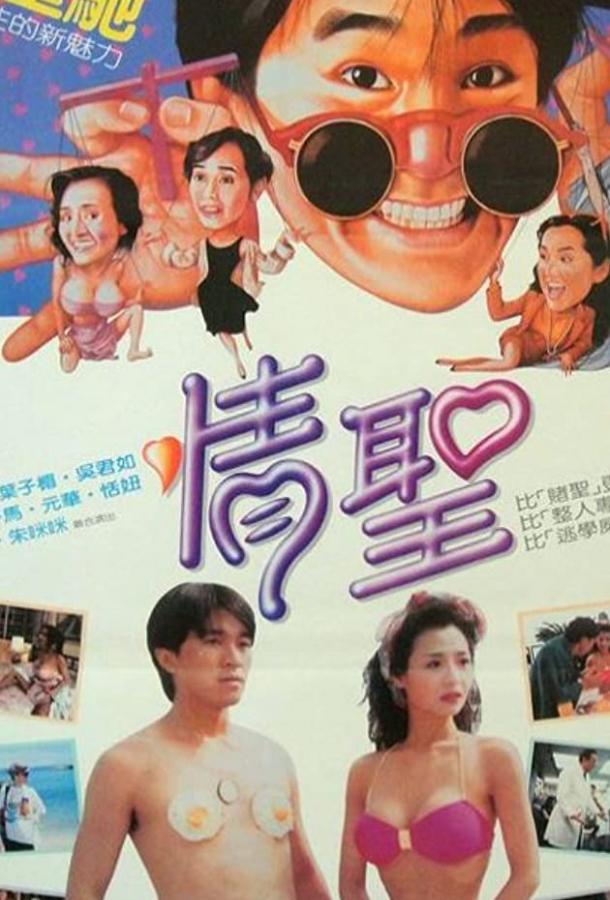 Великолепные негодяи / Ching sing (1991)