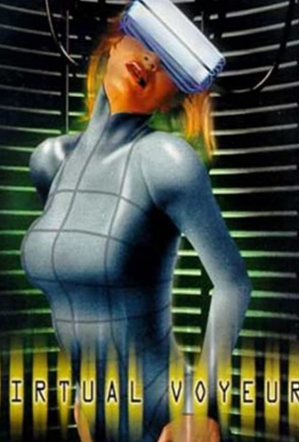 Виртуальная страсть / Virtual Girl 2: Virtual Vegas (2001)