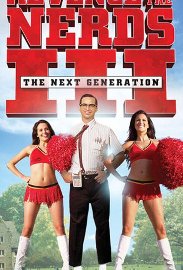 Месть полудурков 3: Следующее поколение (ТВ) / Revenge of the Nerds III: The Next Generation (1992)