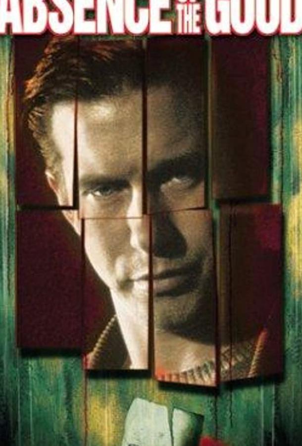 Зло (ТВ) (1999)