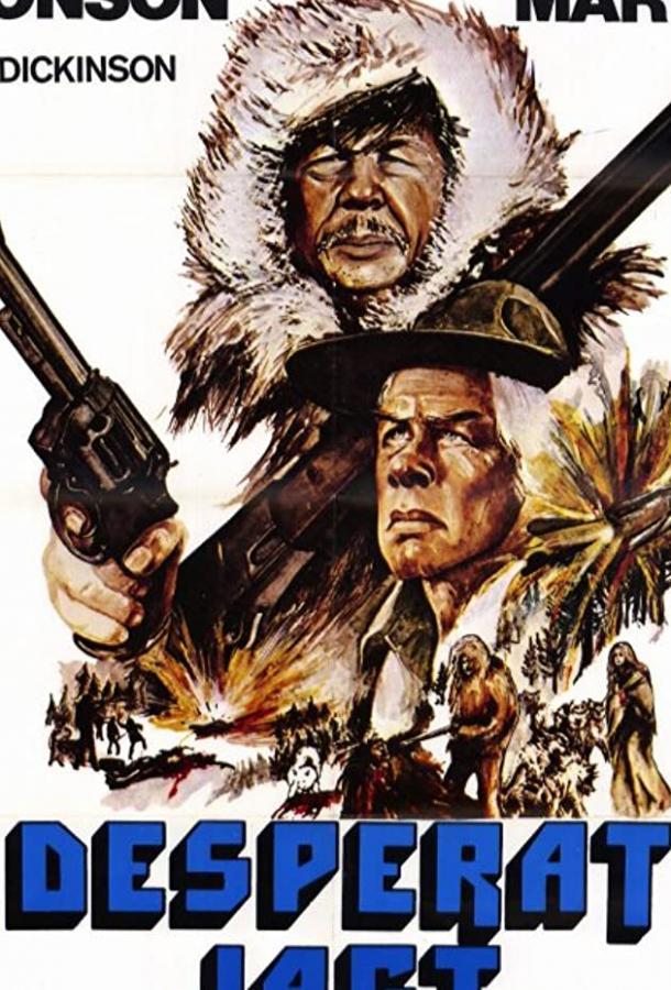 Смертельная охота / Death Hunt (1981)