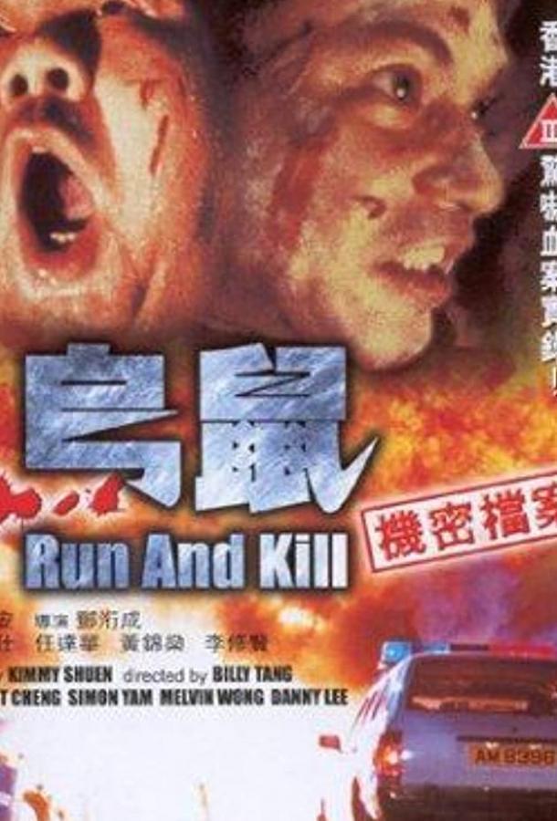 Беги и убивай / Wu syu (1993)