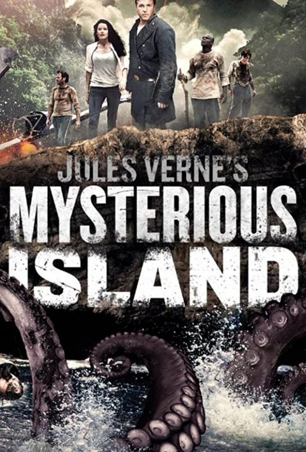 Приключение на таинственном острове / Mysterious Island (2010)