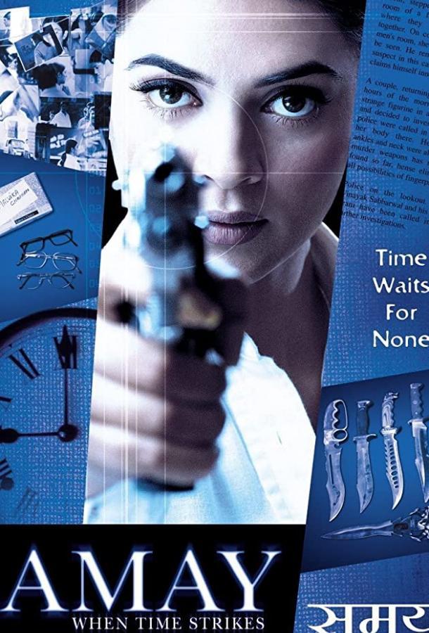 Идеальные убийства / Samay: When Time Strikes (2003)
