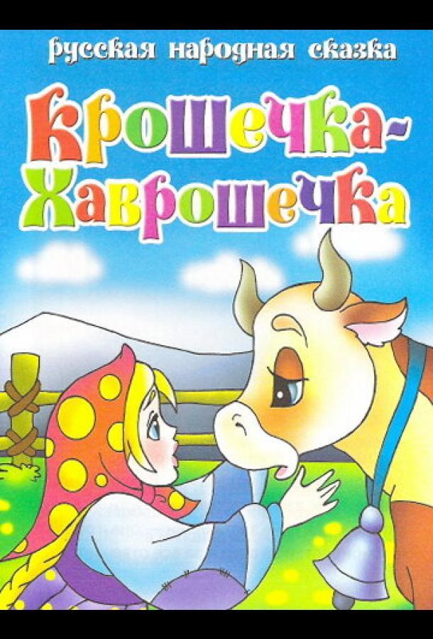 Крошечка Хаврошечка (2006)