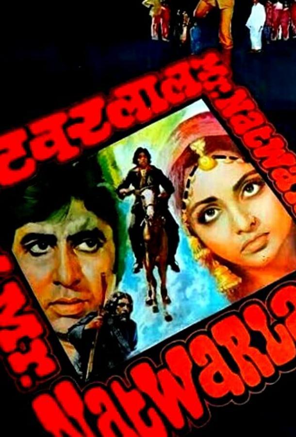 Отважный парень / Mr. Natwarlal (1979)