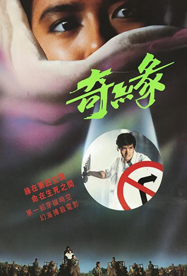 Ведьма из Непала / Qi yuan (1986)