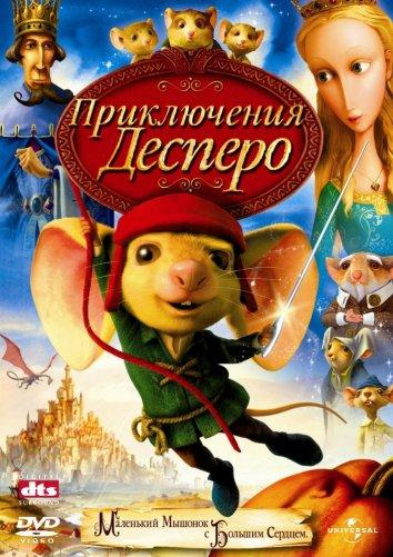 Приключения Десперо / The Tale of Despereaux (2008)