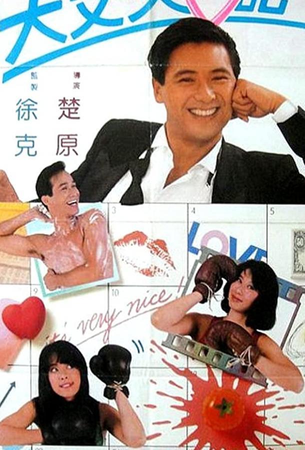 Дневник большого человека (1988)