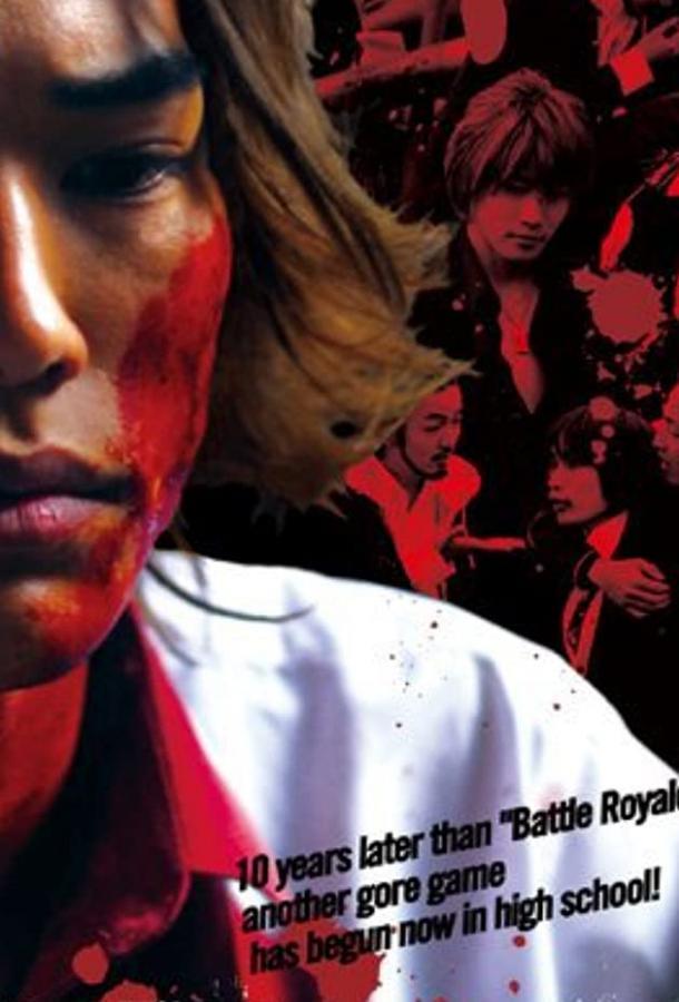 Токийская кровавая школа
