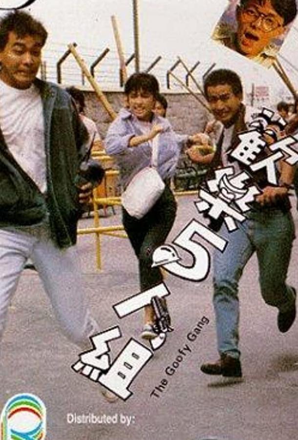 Бестолковая банда (1987)