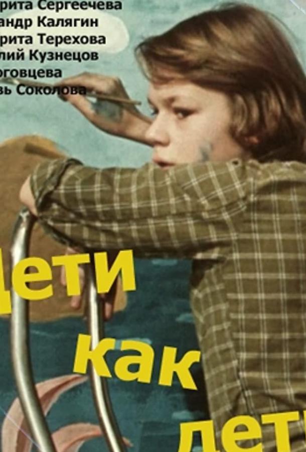 Дети как дети (ТВ) (1978)